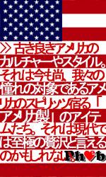 メイドインUSA・アメリカ製特集