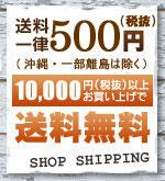 送料一律500円(税抜) 10,000円(税抜)以上のお買い上げで送料無料!