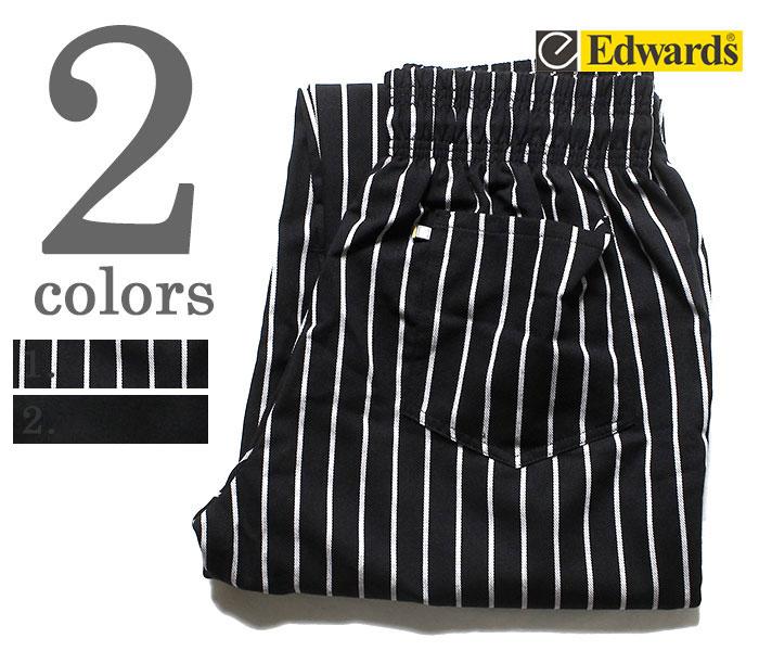 エドワーズ ガーメント EDWARDS GARMENT ベーシック シェフパンツ イージーパンツ BASIC CHEF PANTS (EG-2000)