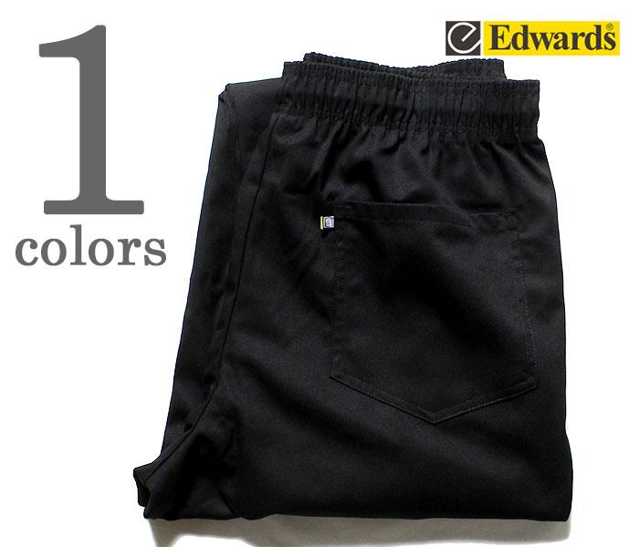 エドワーズ ガーメント EDWARDS GARMENT トラディショナル シェフパンツ イージーパンツ TRADITIONAL CHEF PANTS (EG-2001)
