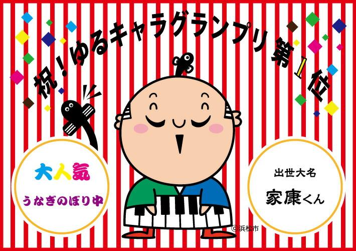 ゆるキャラグランプリ2013 家康くん 浜松