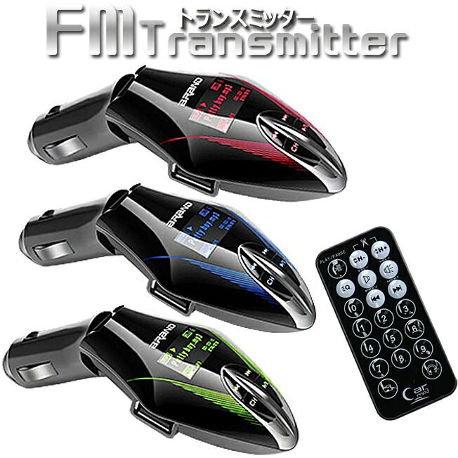 【即納】USB/SDカードスロット搭載FMトランスミッター