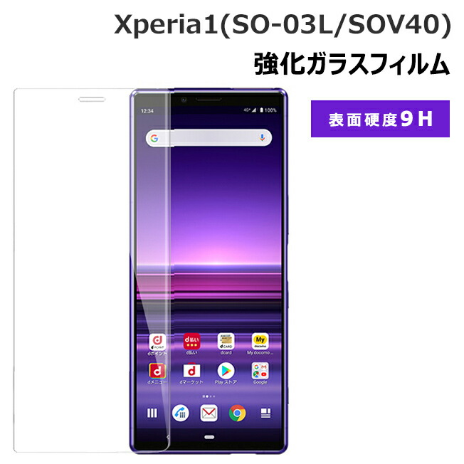 XPERIA 1