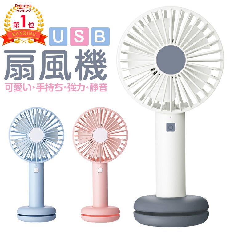 卓上 ミニ扇風機