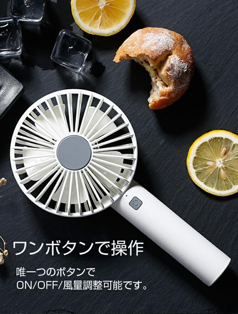 充電式 扇風機