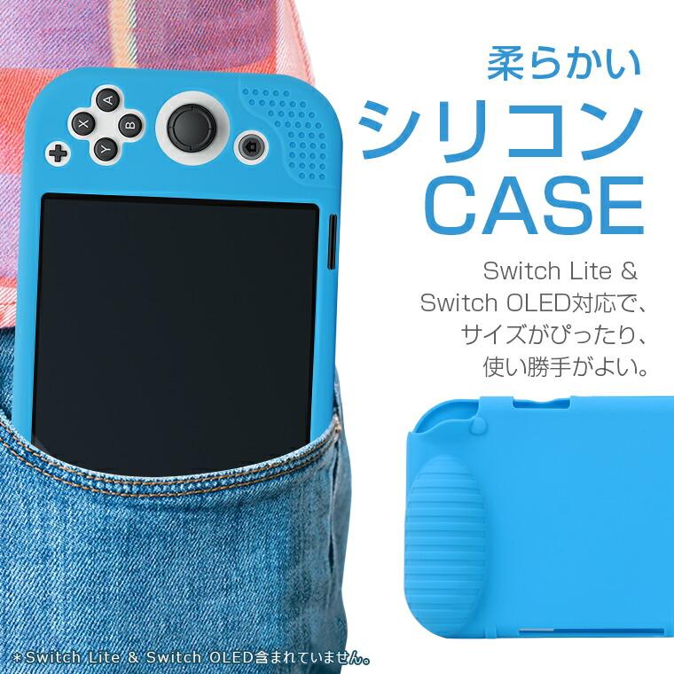 Nintendo Switch ケース