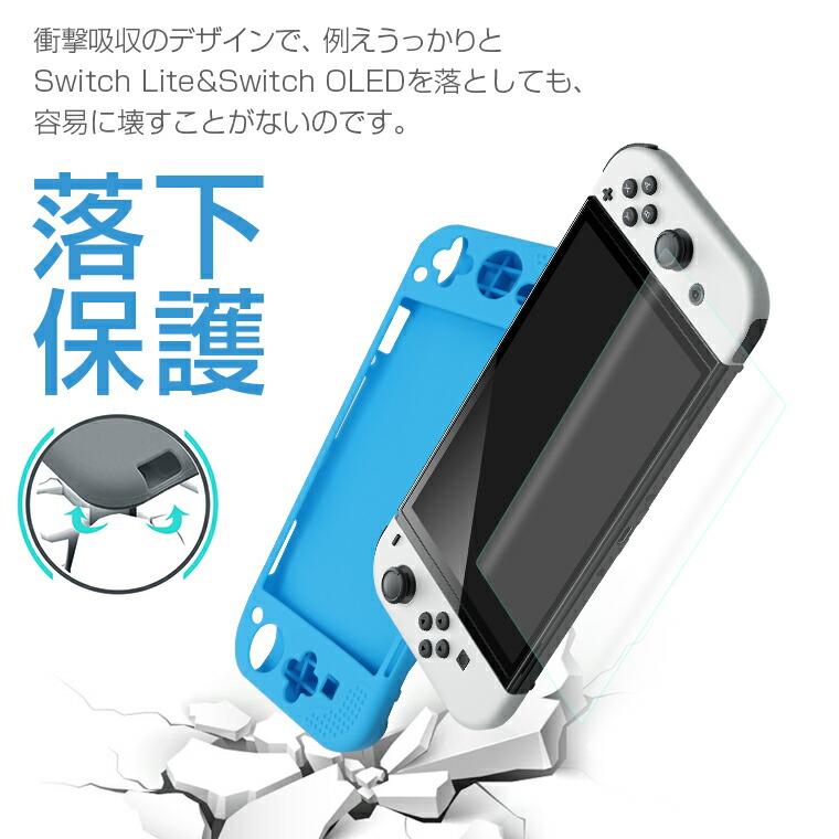 Nintendo Switch カバー