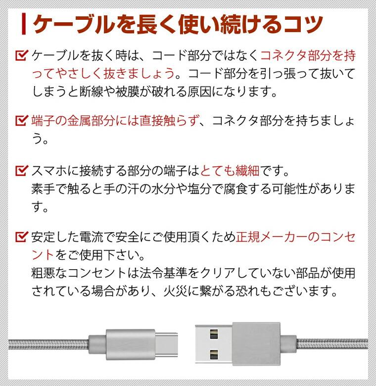 Type-C 充電 ケーブル