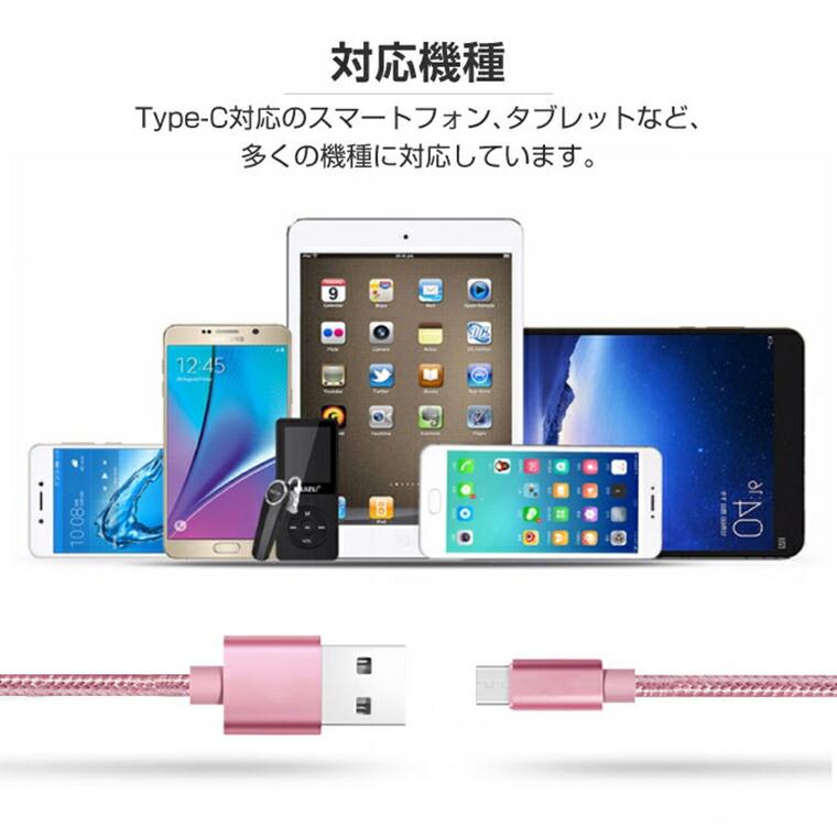 Type-C 用 USBケーブル
