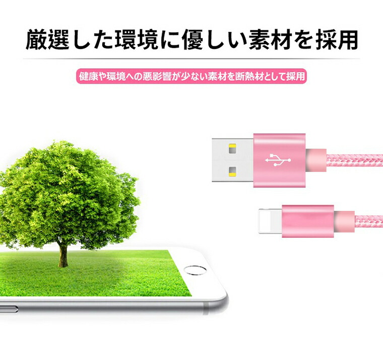 iPhone 充電 ケーブル 認証