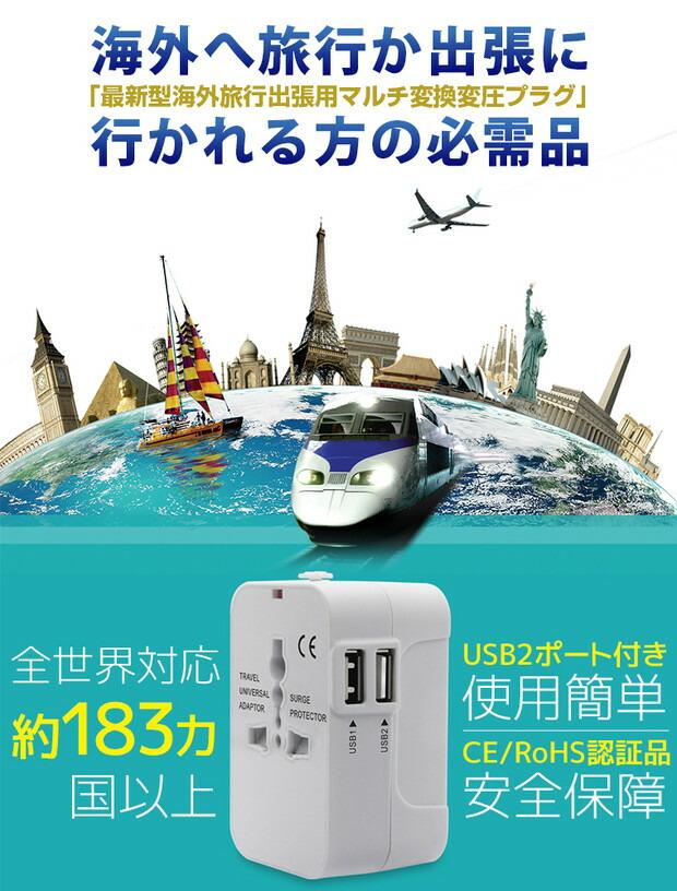 全世界対応 iPhone 充電器