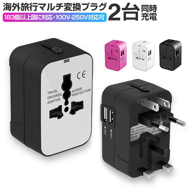 海外旅行充電器
