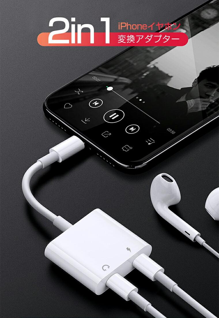 iPhone X イヤホン充電ケーブル