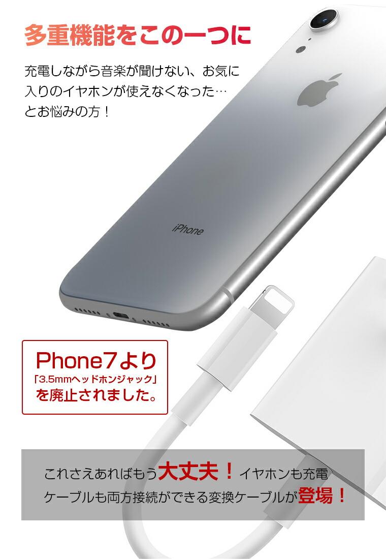 iPhone 8イヤホン変換ケーブル