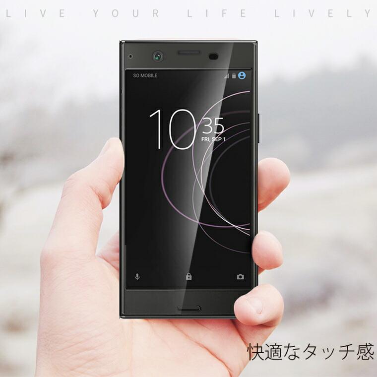 Xperia XZ1 強化ガラス