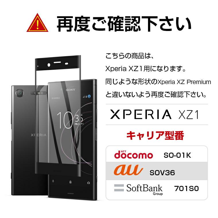Xperia XZ1 フィルム