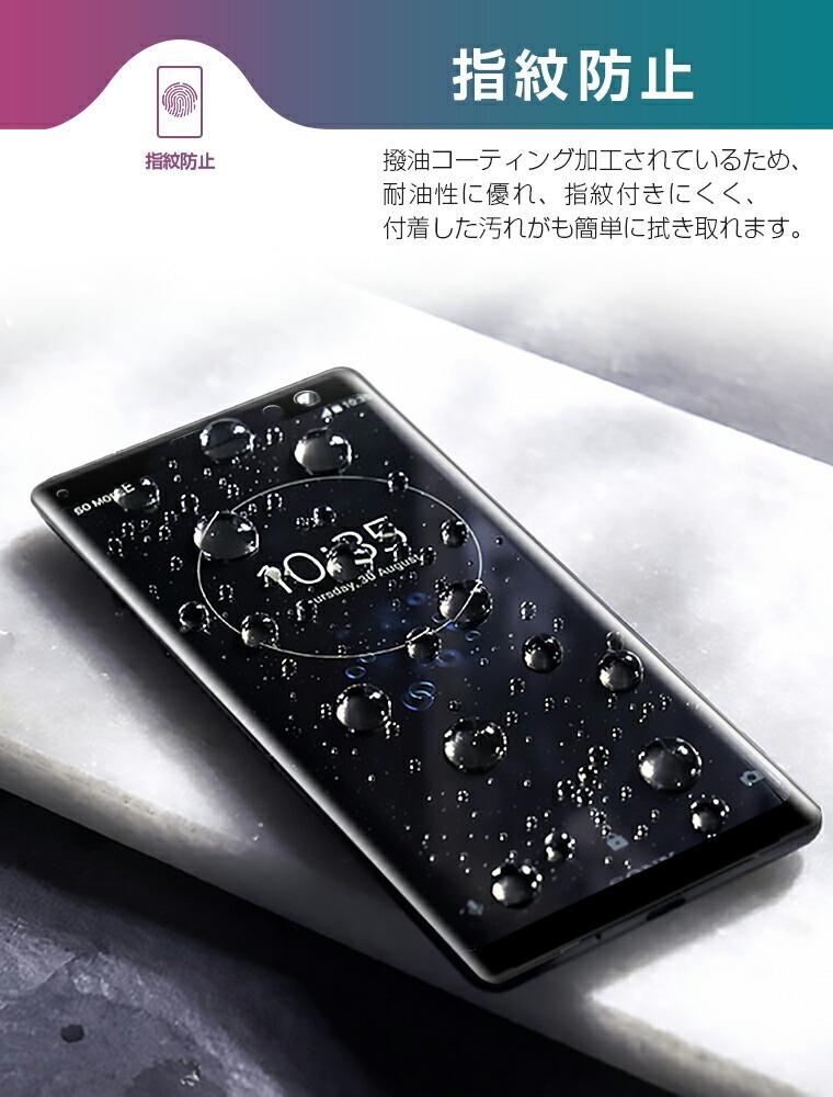 Xperia XZ3 フィルム 指紋