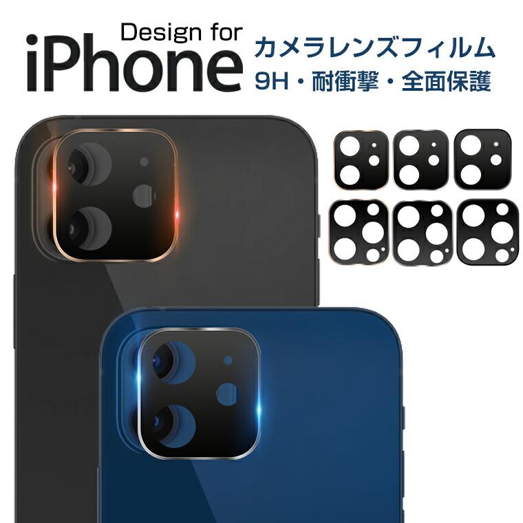 アイフォン7s ガラスフィルム