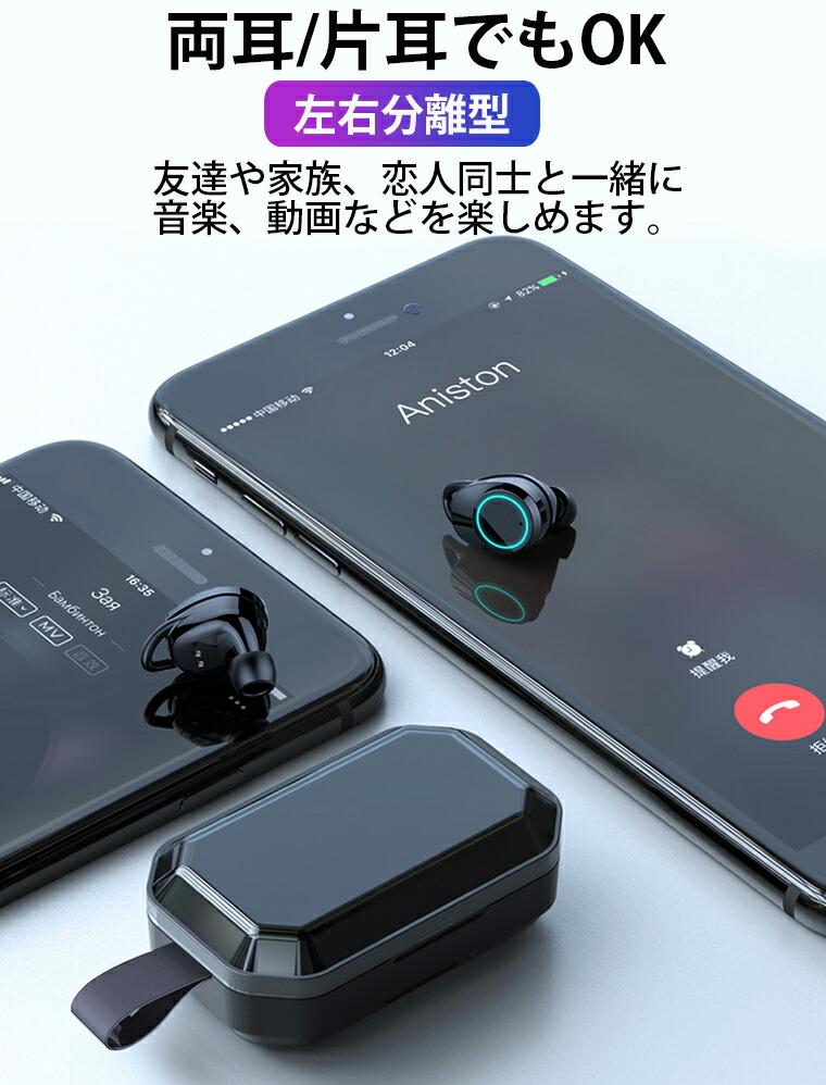 Bluetooth イヤホン 完全ワイヤレス