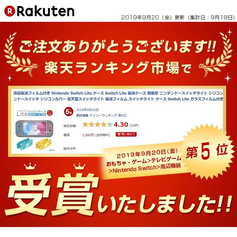 Nintendo Switch lite受賞ページ