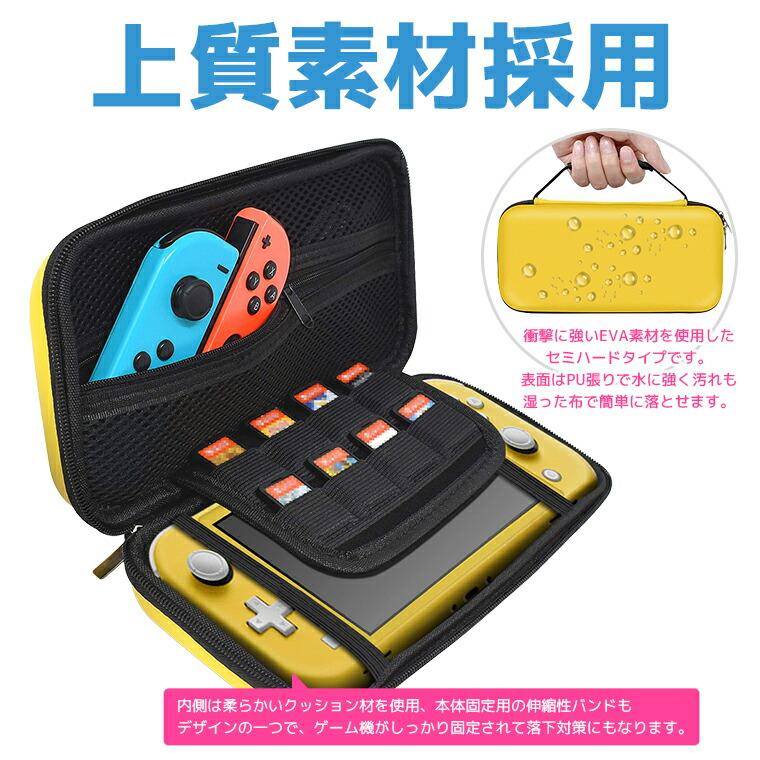 Nintendo Switch Lite 収納ケース