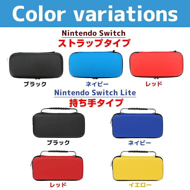 Nintendo Switch耐衝撃ケース