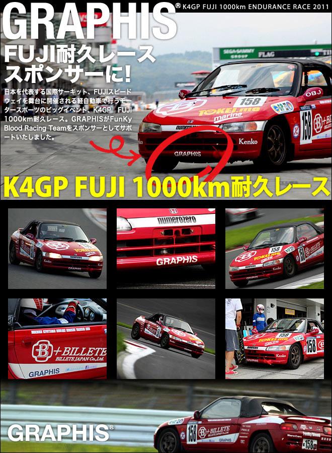 K4GP富士1000Km耐力贊助者