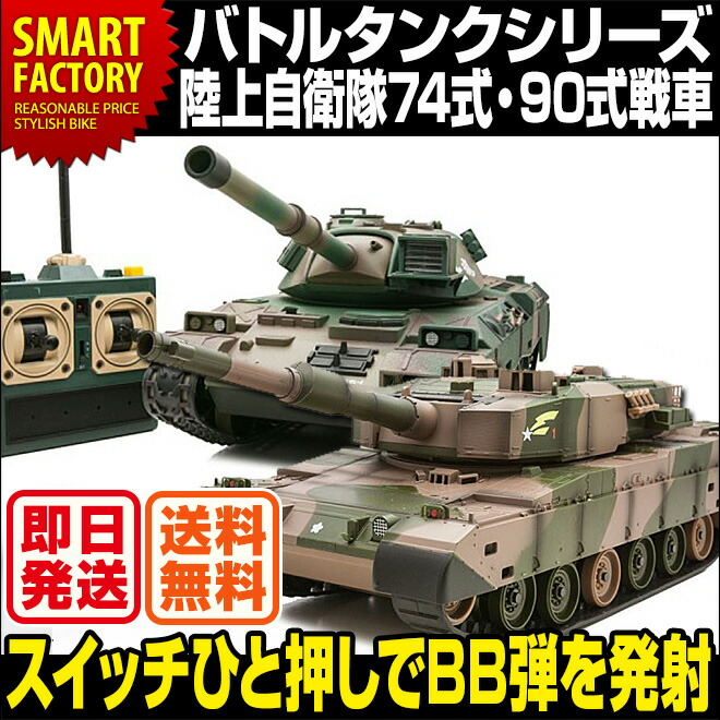 The toy hobby hobby kidult that radio control tank NIKKO BB shot discharge  function NEW バトルタンクシリーズウェザリング specifications Ground Self-Defense Force ten