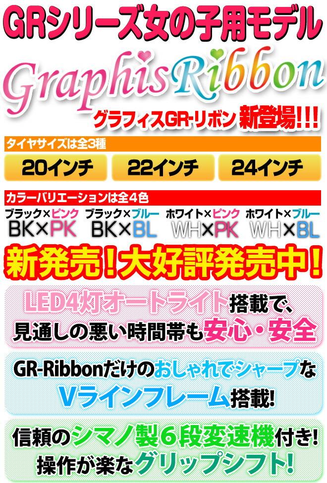 gr-ribbon-tojyo_01.jpg