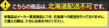 こちらの商品はメーカーから直送されるため、北海道への配送を行っておりません。