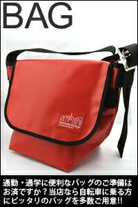 自転車の通勤・通学に便利なバッグ