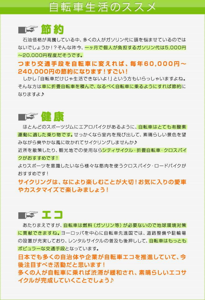 bike-susume.jpg