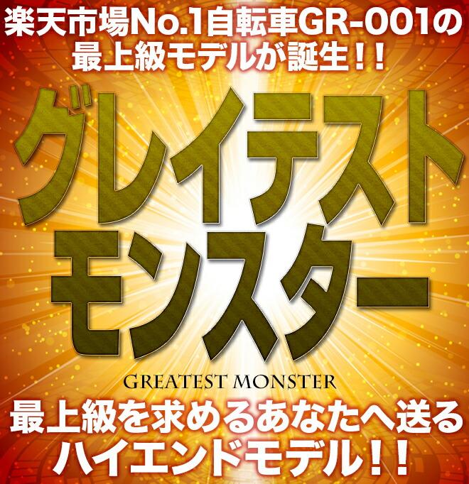 gr001g-gremon_co.jpg