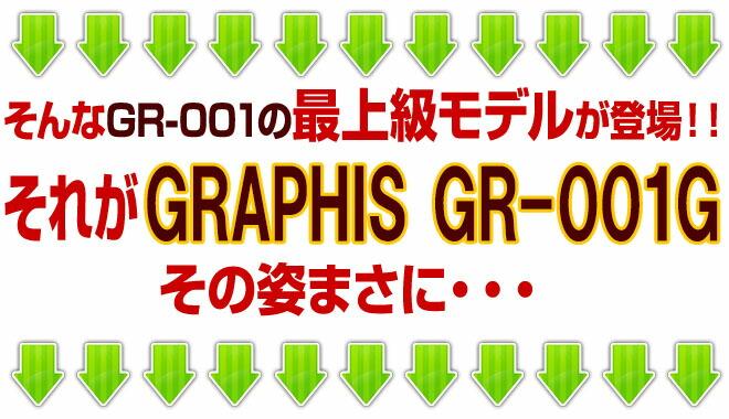 gr001g_copy3.jpg