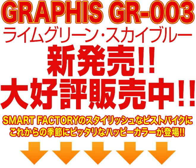 gr003-2013clr-text1.jpg