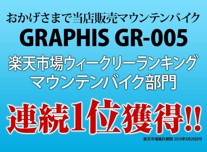 gr005-rakuten-no1.jpg