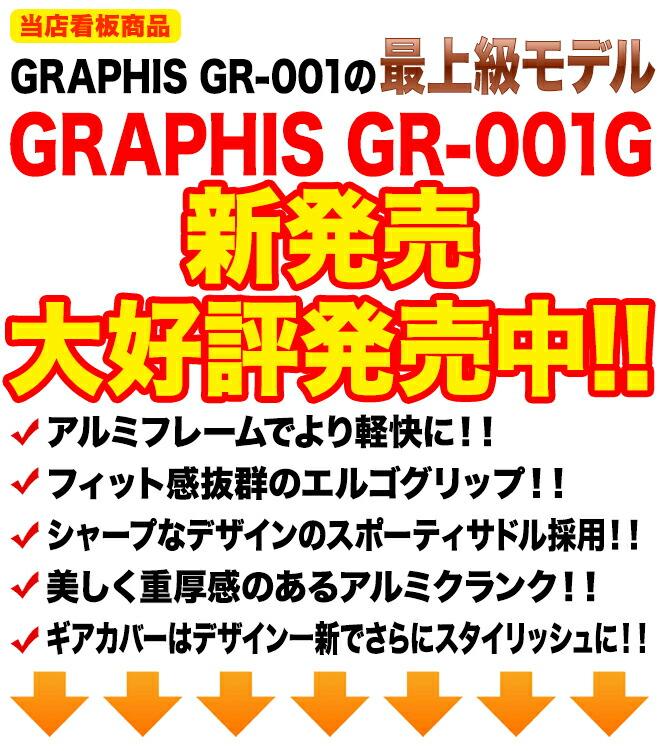 gr-001g_copy_03.jpg