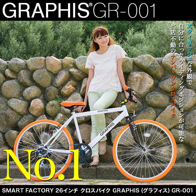 グラフィスGR-001
