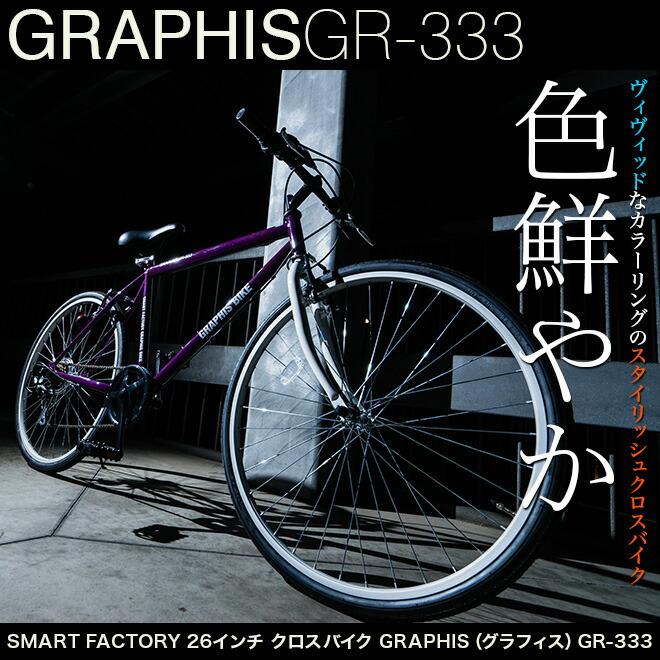 グラフィスGR-333