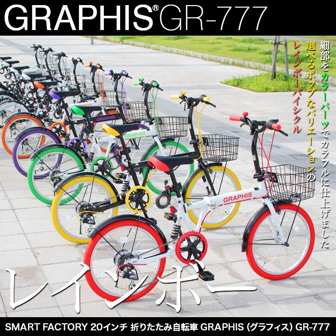 グラフィスGR-777
