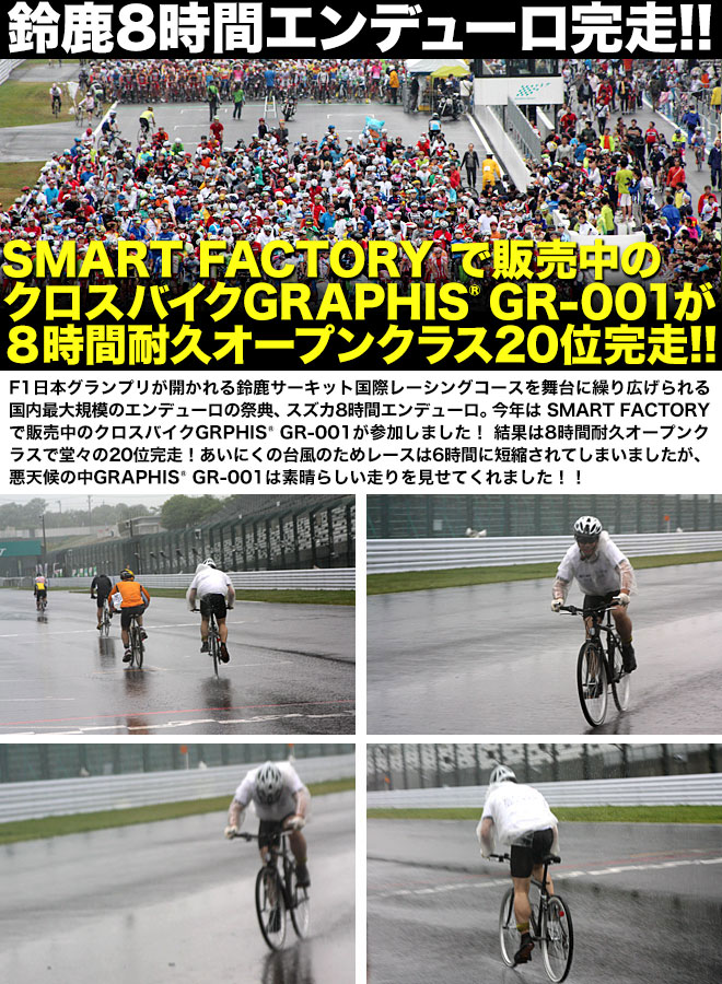 Suzuka eight hours enduro