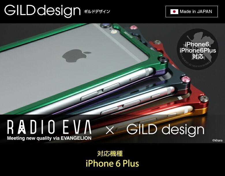 ギルドデザイン RADIOEVA×GILDdesignコラボレーションモデルiPhone6,iPhone6Plus対応ケース