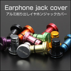 Earphone jack cover アルミ削り出しイヤホンジャックカバー