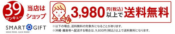 3,980円以上のお買い物で送料無料