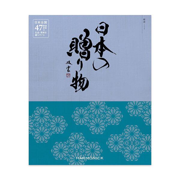 日本の贈り物 カタログギフト