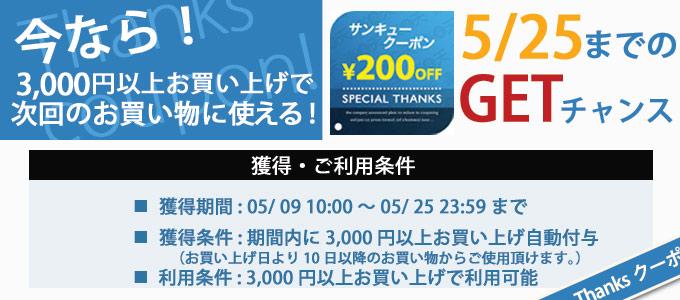 次回のお買い物で使える200円サンキュークーポン