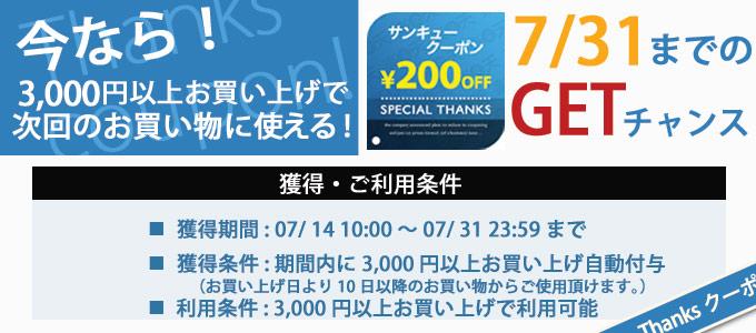 次回のお買い物で使える200円オフサンキュークーポン!