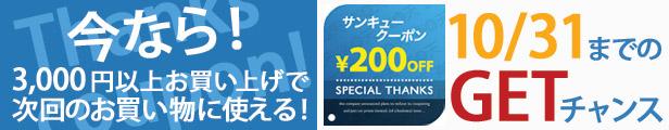 200円オフサンキュークーポン