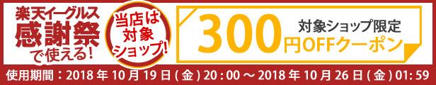 【楽天イーグルス感謝祭】対象ショップ「1注文合計3,000円(税込)以上」のお買い物に使える300円OFFクーポン