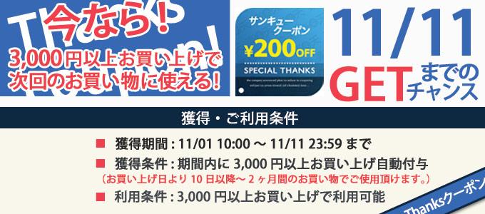 次回のお買い物で使える200円OFFサンキュークーポン